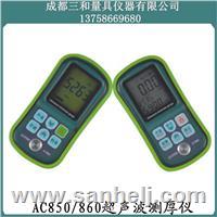 三和AC850/AC860超声波测厚仪 AC850/AC860