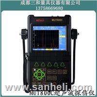 MUT800C超声波探伤仪 MUT800C