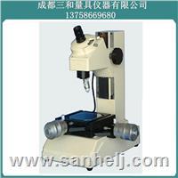 XGJ-1小型工具显微镜 XGJ-1