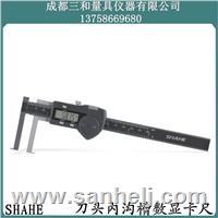 三和刀头内沟槽数显卡尺 10-150/15-200/17-300