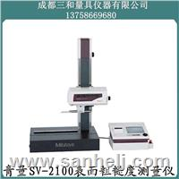 日本三丰SV-2100表面粗糙度测量仪 SV-2100