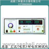 直流(电容)耐电压测试仪