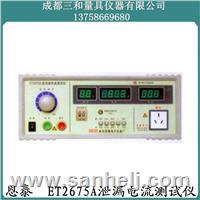 ET2675A泄漏电流测试仪 ET2675A