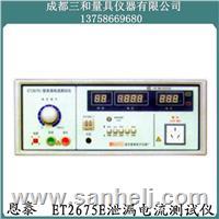 ET2675E泄漏电流测试仪 ET2675E