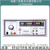 ET2675F型医用泄漏测试仪 ET2675F