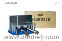 流挂性测定仪 QAG