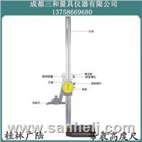 广陆带表高度尺 0-300