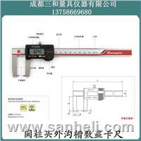 广陆圆柱头外沟槽数显卡尺 0-150/0-200/0-300/0-500