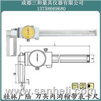 广陆刀头内沟槽带表卡尺 16-150