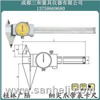 广陆细尖爪带表卡尺 0-150/0-200/0-300