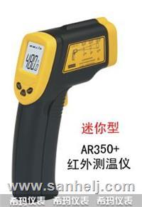 AR350+精密型紅外測溫儀 AR350+