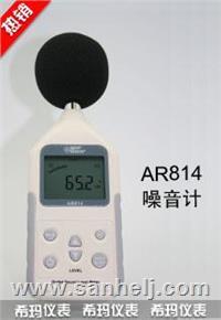 AR824数字声级计 AR824