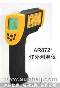 AR872+高溫型紅外測溫儀 AR872+