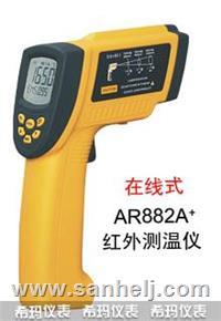 AR882A+短波紅外測溫儀 AR882A+