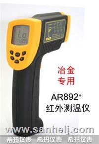 AR892+短波紅外測溫儀 AR892+