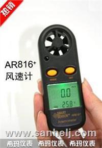 AR816+風速計 AR816+
