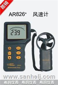 AR826+分體式風速計 AR826+