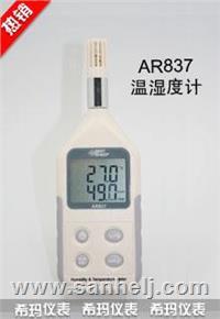 AR837數字溫濕度計 AR837