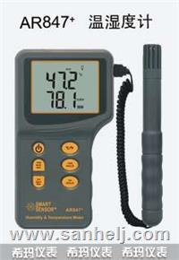 AR217數字溫濕度計 AR217
