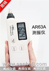 AR63A便携式测振仪 AR63A