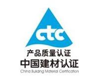 中国建材认证中心