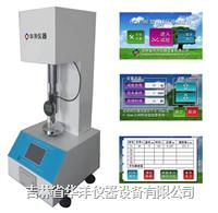 HQY-961 塑料球压痕硬度仪(塑料洛氏)