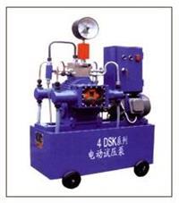 4DSK压力自控电动试压泵 4DSK压力自控电动试压泵