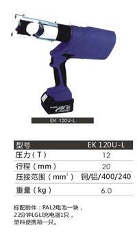 EK 120U-L充电式液压钳 EK 120U-L