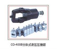 CO-400B分体式液压压接钳YYYJ034 CO-400B