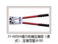 JY-0650A强力机械压接钳(德式) 压接范围:6-50 JXYJ006 JY-0650A