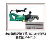 电动鋼筋切斷工具 RC-16 钢筋切断范围:Φ4-Φ16YYJD001 RC 16