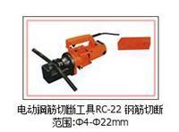 电动鋼筋切斷工具RC-22 钢筋切断范围:Φ4-Φ22mm YYJD002 RC-22