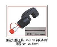 鋼筋切斷工具 YS-16B 钢筋切断范围:Φ4-Φ16mmYYJD006 YS-16B