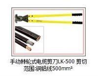 手动棘轮式电缆剪刀LK-500 剪切范围:铜铝线500mm²  LK-500