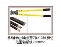 手动棘轮式电缆剪刀LK-250 剪切范围:铜铝线250mm² YYJD009 LK-250