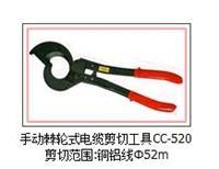 手动棘轮式电缆剪切工具CC-520 剪切范围:铜铝线Φ52m YYJD011 CC-520