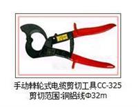 手动棘轮式电缆剪切工具CC-325 剪切范围:铜铝线Φ32m YYJD012 CC-325