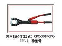 液压断线钳(日式)CPC-30B/CPC-55A CPC-30B/CPC-55A