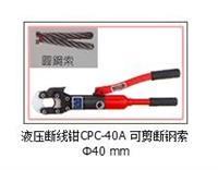 液压断线钳CPC-40A 可剪断钢索Φ40 mmYYJD014 CPC 40A