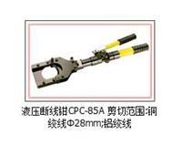 液压断线钳CPC-85A 剪切范围:铜绞线Φ28mm;铝绞线YYJD015 CPC-85A