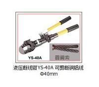 分体式液压断线钳CC-50B 剪切范围:铜铝线Φ50mmYYJD019 CC-50B