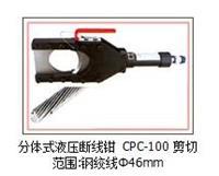 分体式液压断线钳 CPC-100 剪切范围:钢绞线Φ46mmYYJD024 CPC-100