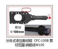 分体式液压断线钳 CPC-100B 剪切范围:铜铝线Φ100YYJD025 CPC-100B