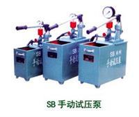 SB手动试压泵LYSY007 SB