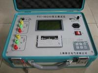 FST-BB200变比测试仪 FST-BB200