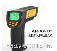 高温型红外测温仪AR862D+ AR862D+-1