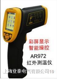 智能测温仪AR972 AR972-1