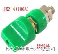 JXZ-4(100A)接线柱JXZ-4(100A)接线柱  JXZ-4(100A)