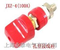 JXZ-4(100A)孔型接线柱JXZ-4(100A)孔型接线柱 JXZ-4(100A)