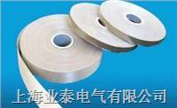 真空压力浸渍(VPI)用200级系列少胶粉云母带 真空压力浸渍(VPI)用200级系列少胶粉云母带